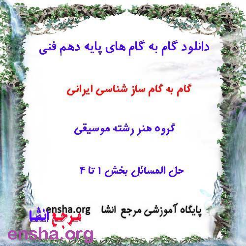 گام به گام ساز شناسی ایرانی