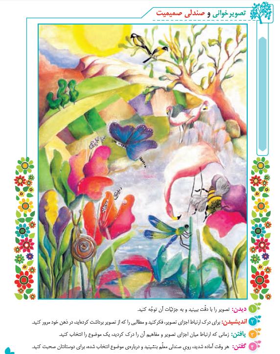 تصویرخوانی و صندلی صمیمیت صفحه 15 فارسی پنجم