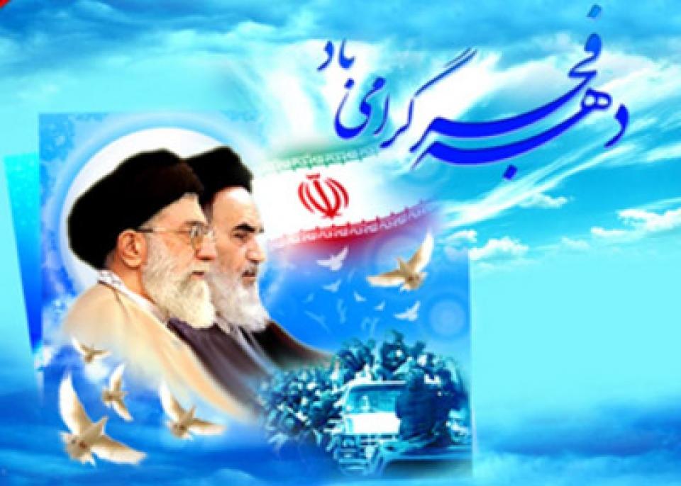 انشا درباره دهه فجر انقلاب اسلامی