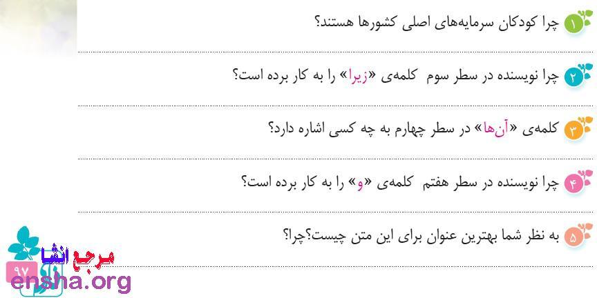 درک متن صفحه 97 فارسی نگارش چهارم