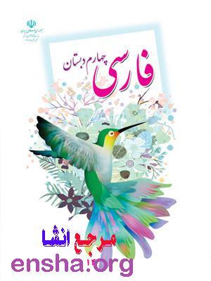 نوشته ی زیر را در دو بند ادامه دهید صفحه 64 نگارش فارسی چهارم