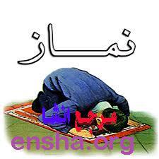 انشا درباره نماز