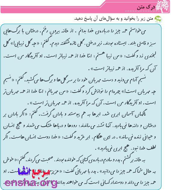 درک متن صفحه 12 نگارش فارسی پایه چهارم