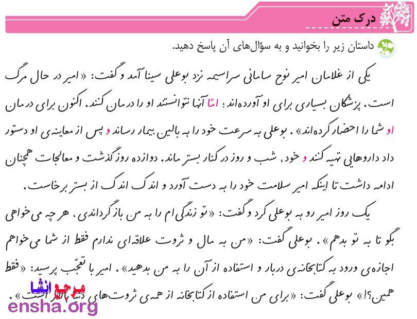 درک متن صفحه 75 نگارش فارسی چهارم