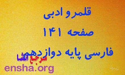 قلمرو ادبی صفحه 141 فارسی پایه دوازدهم