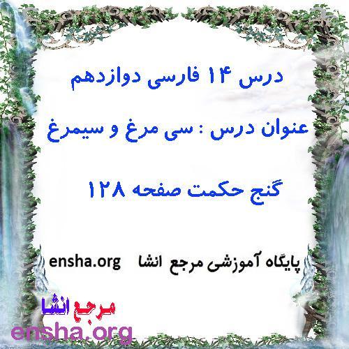 گنج حکمت صفحه 128 فارسی پایه دوازدهم