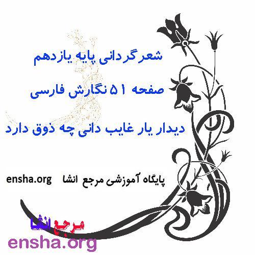 بازنویسی شعر دیدار یار غایب دانی چه ذوق دارد