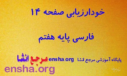 خودارزیابی صفحه 14 فارسی پایه هفتم