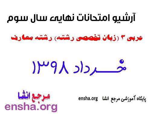 دانلود پاسخنامه تشریحی امتحان عربی 3 رشته معارف 9 خرداد 98