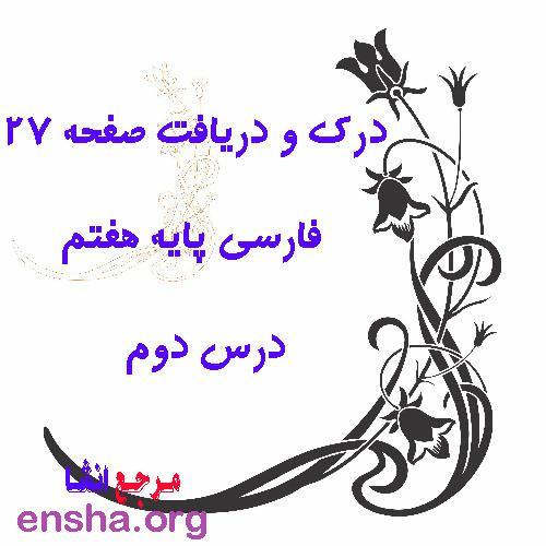 درک و دریافت صفحه 27 فارسی پایه هفتم