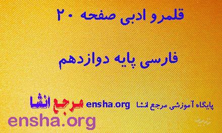قلمرو ادبی صفحه 20 فارسی پایه دوازدهم