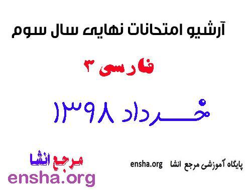 پاسخنامه امتحان نهایی فارسی 11 خرداد 98