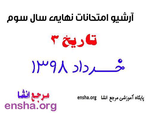 پاسخنامه تشریحی امتحان نهایی تاریخ 3 انسانی 9 خرداد 98