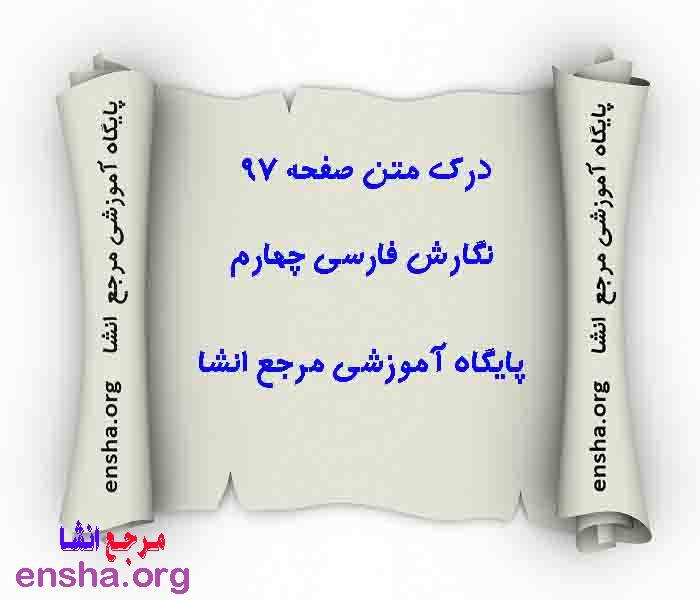 درک متن صفحه 97 نگارش فارسی چهارم