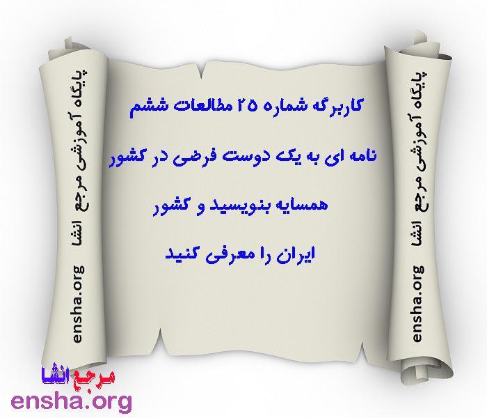 نامه ای به یک دوست فرضی در کشور همسایه بنویسید و کشور ایران را معرفی کنید