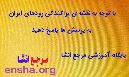با توجه به نقشه ی پراکندگی رودهای ایران به پرسش ها پاسخ دهید