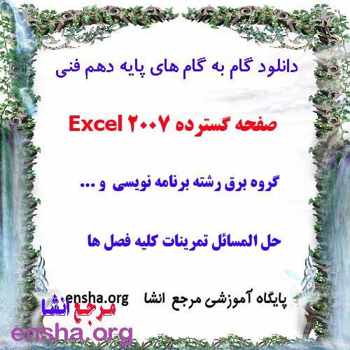 دانلود گام به گام صفحه گسترده Excel 2007