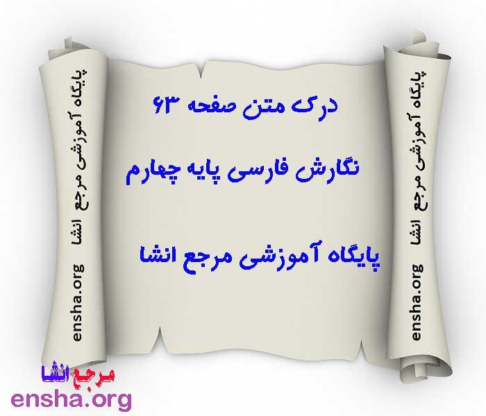 درک متن صفحه 63 نگارش فارسی پایه چهارم