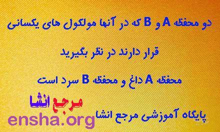 دو محفظه A و B که در آنها مولکول های یکسانی قرار دارند در نظر بگیرید