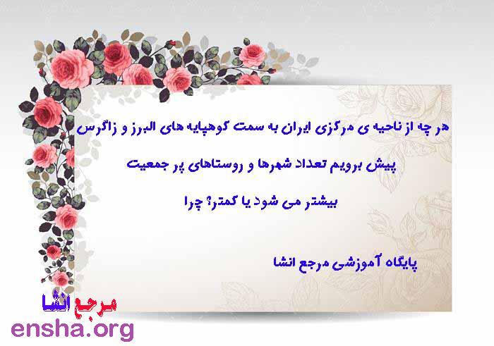 هر چه از ناحیه ی مرکزی ایران به سمت کوهپایه های البرز و زاگرس پیش برویم