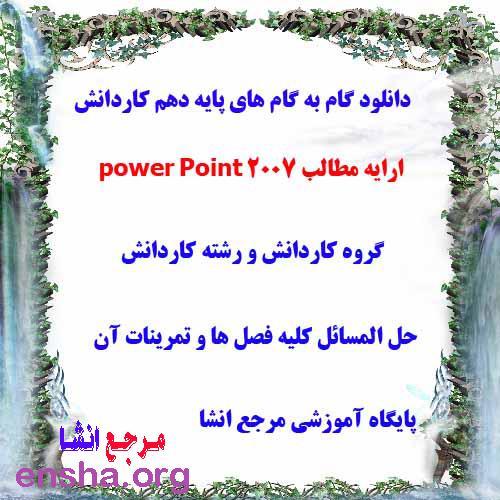 دانلود گام به گام ارایه مطالب power Point 2007