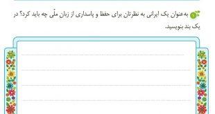 به عنوان یک ایرانی برای حفظ و پاسداری از زبان ملی چه باید کرد در یک بند بنویسید